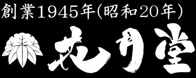 浅草花月堂-CN-